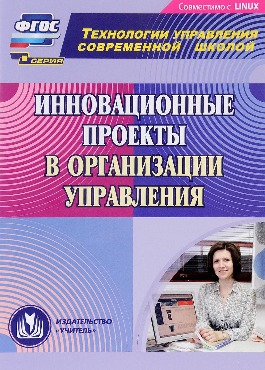"""Инновационные проекты в организации управления Издательство """"Учитель"""""""