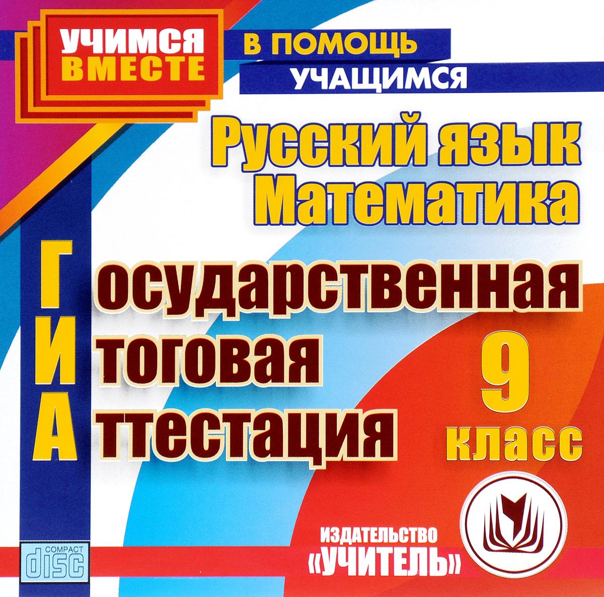 ГИА. Русский язык. Математика. 9 класс