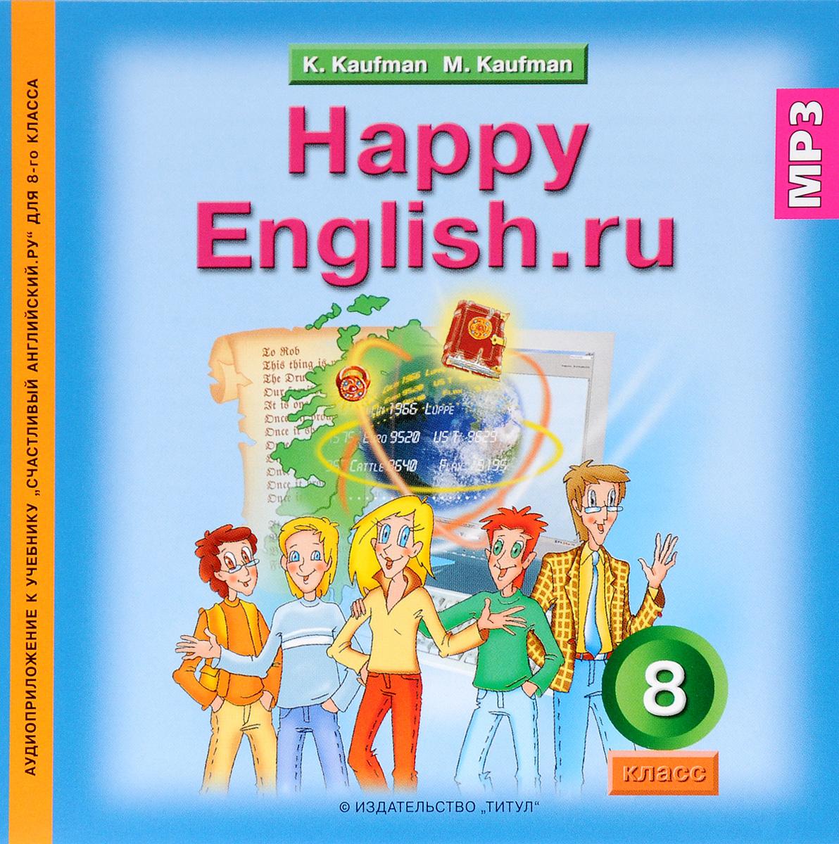 Happy English.ru 8 / Счастливый английский.ру. Английский язык. 8 класс. Электронное учебное пособие