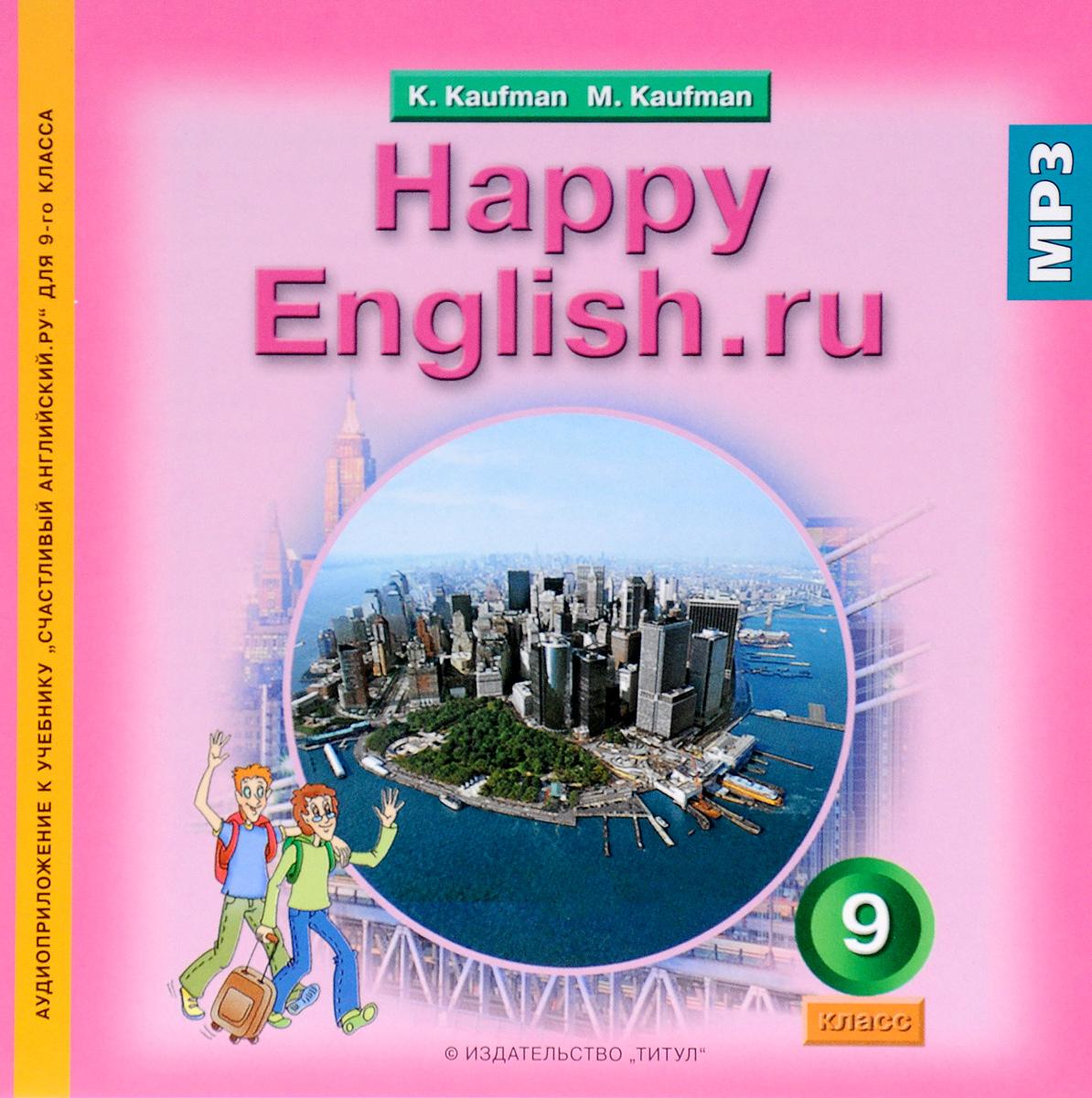 Happy English.ru 9 / Счастливый английский.ру. Английский язык. 9 класс. Электронное учебное пособие