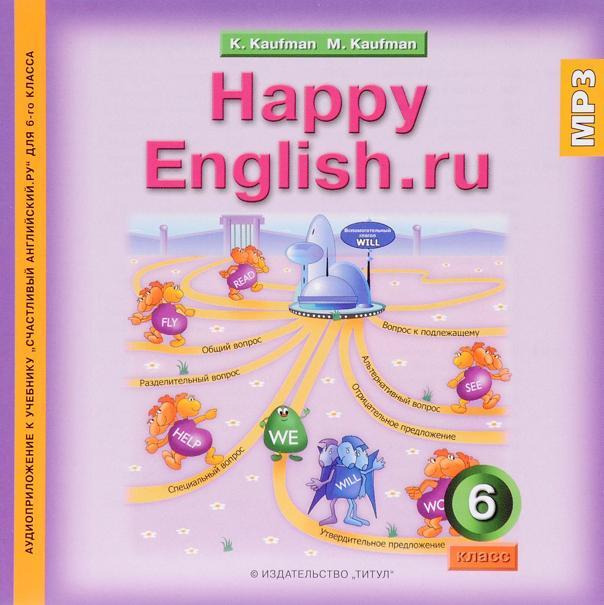 Happy English.ru 6 / Счастливый английский.ру. Английский язык. 6 класс. Электронное учебное пособие