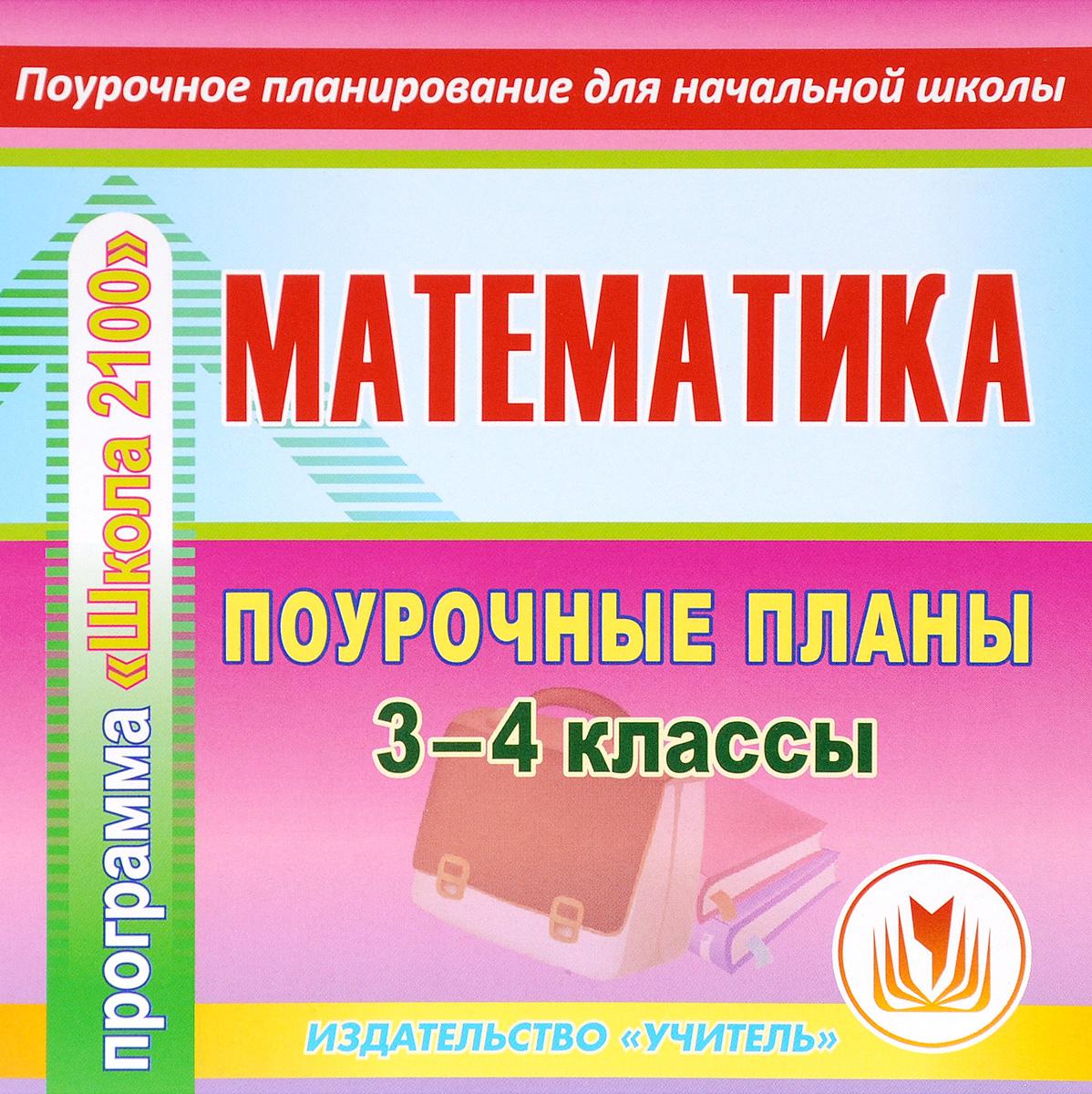 Математика. 3-4 классы. Поурочные планы по программе