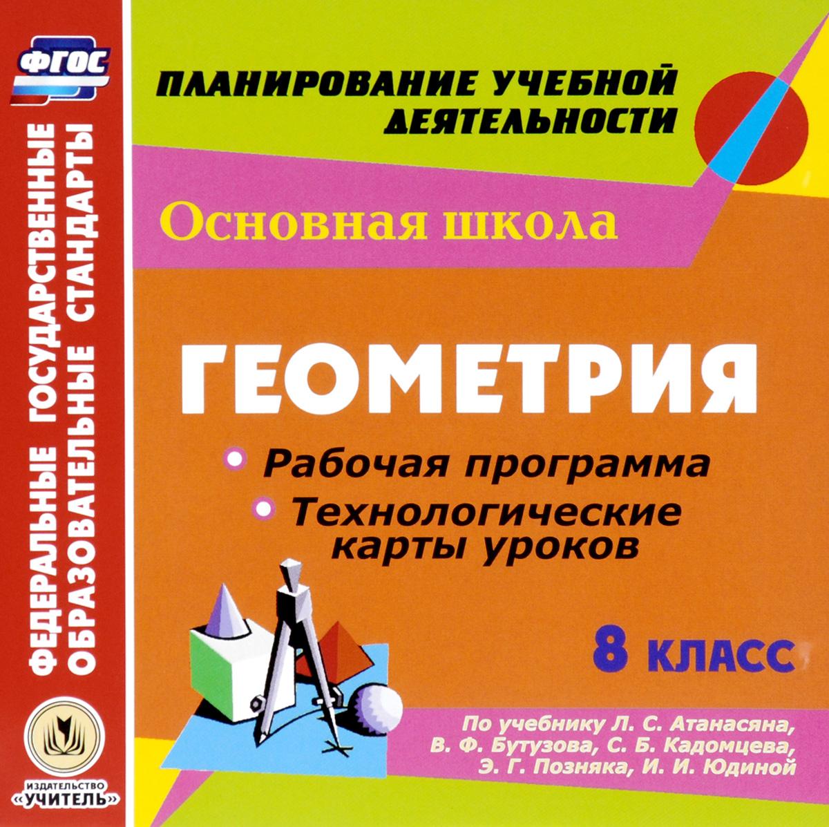 Геометрия. 8 класс. Рабочая программа и технологические карты уроков по учебнику Л. С. Атанасяна, В. Ф. Бутузова, С. Б. Кадомцева,