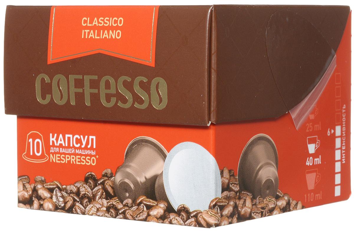 Coffesso Classico Italiano кофе в капсулах, 10 шт4620015851389Coffesso Classico Italiano - гармоничное сочетание отборной арабики из разных стран. Плотная текстура, богатый аромат с легкими карамельными нотками.