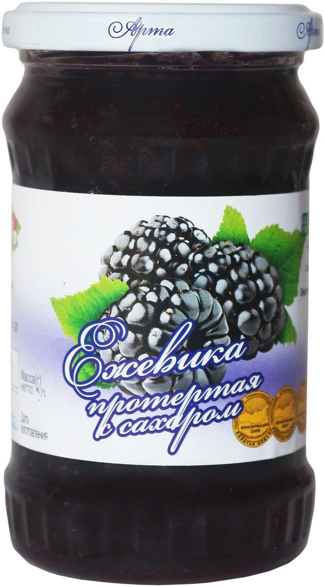 Арта ежевика протертая с сахаром, 350 г.0221В плодах ежевики присутствуют такие минеральные вещества как натрий, калий, кальций, магний, фосфор, железо, медь, никель, марганец, молибден, хром, барий, ванадий, кобальт, стронций, титан. В народной медицине свежие ягоды ежевики используют для укрепления организма и насыщения его витаминами. При атеросклерозе полезно употреблять в пищу ягоды ежевики в любом виде. Употребление в пищу ежевики способствует улучшению состава крови. ГОСТ Р 54681-2011.