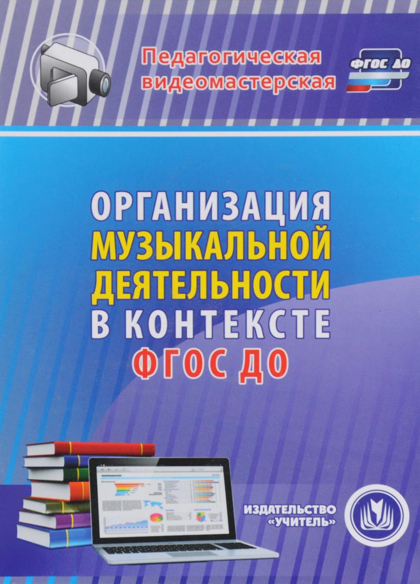 Организация музыкальной деятельности в контексте ФГОС ДО