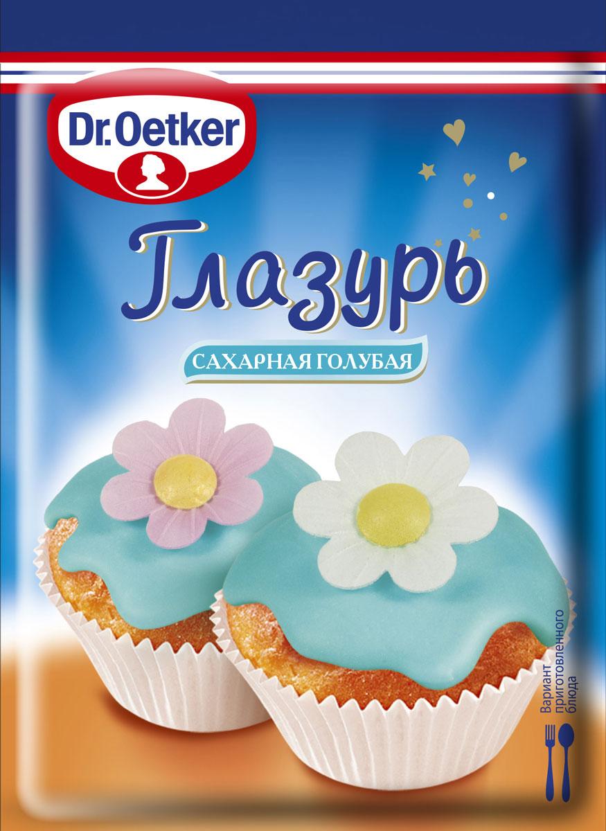 Dr.Oetker Глазурь сахарная голубая, 100 г0120710Глазурь Dr.Oetkerсахарная Голубая идеально подходит для куличей, выпечки и других десертов.Приготовить сахарную глазурь стало еще проще! Нужноопустить пакетик в горячую воду на 3-5 минут.Достатьпакетик из воды, выложитьего на полотенце. Надавить на него несколько раз, чтобы сделать текстуруглазури однородной. После чего, срезать уголок пакетика и украсить охлажденную выпечку.