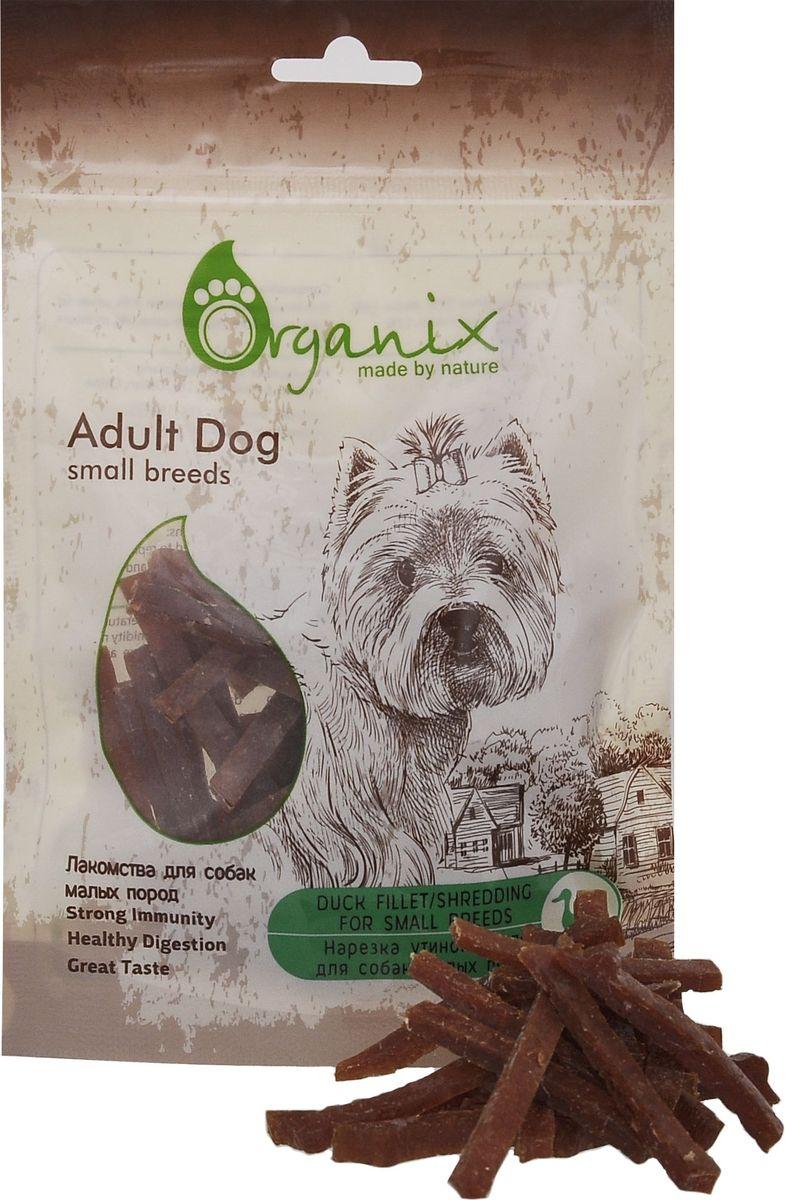 Лакомство для собак малых пород Organix, нарезка утиного филе10801Состав: филе утки. Пищевая ценность: белки 50%, жиры 1,8%, клетчатка 2%, зола 4%, влажность 22%