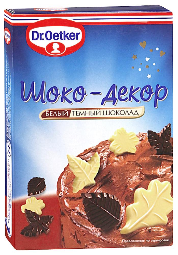 Dr.Oetker Шоко-Декор белый и темный шоколад лепестки, 45 г1-84-061650Декор Dr.Oetker - это самый простой и быстрый способ украсить и сделать привлекательными и яркими торты, кексы, печенье, десерты и различные виды выпечки.