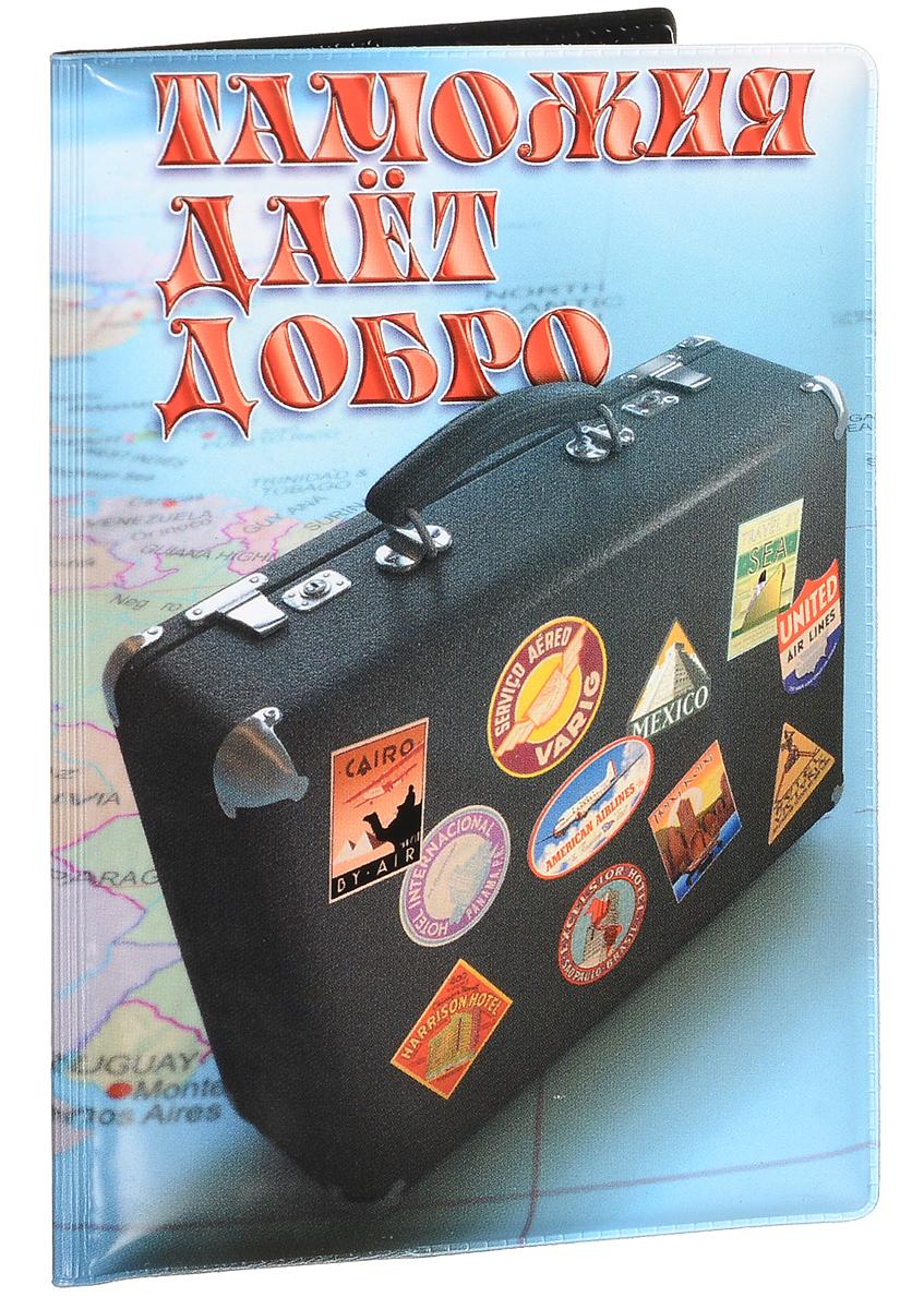 Обложка для паспорта Эврика Таможня дает добро, цвет: голубой, мультиколор. 96046ICE 8508Оригинальная обложка для паспорта Эврика понравится вам с первого взгляда. Она изготовлена из качественного ПВХ и оформлена оригинальным принтом с надписью Таможня дает добро. Внутри расположены прозрачные карманы для фиксации паспорта.Такая обложка не только поможет сохранить внешний вид вашего паспорта и защитить его от повреждений, но и станет стильным аксессуаром.