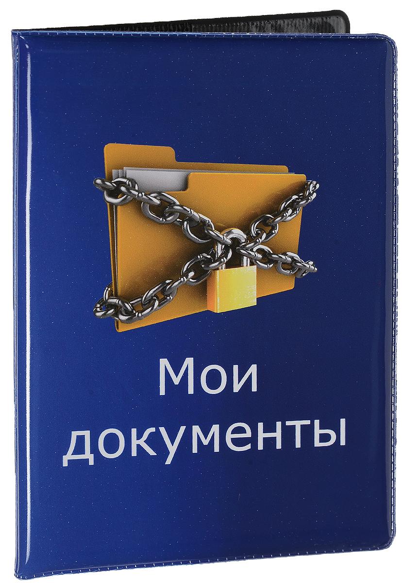 Обложка для паспорта мужская Эврика Мои Документы, цвет: темно-синий, голубой. 9410094100Оригинальная обложка для паспорта Эврика понравится вам с первого взгляда. Она изготовлена из качественного ПВХ и оформлена оригинальным принтом. Внутри расположены прозрачные карманы для фиксации паспорта. Такая обложка не только поможет сохранить внешний вид вашего паспорта и защитить его от повреждений, но и станет стильным аксессуаром.