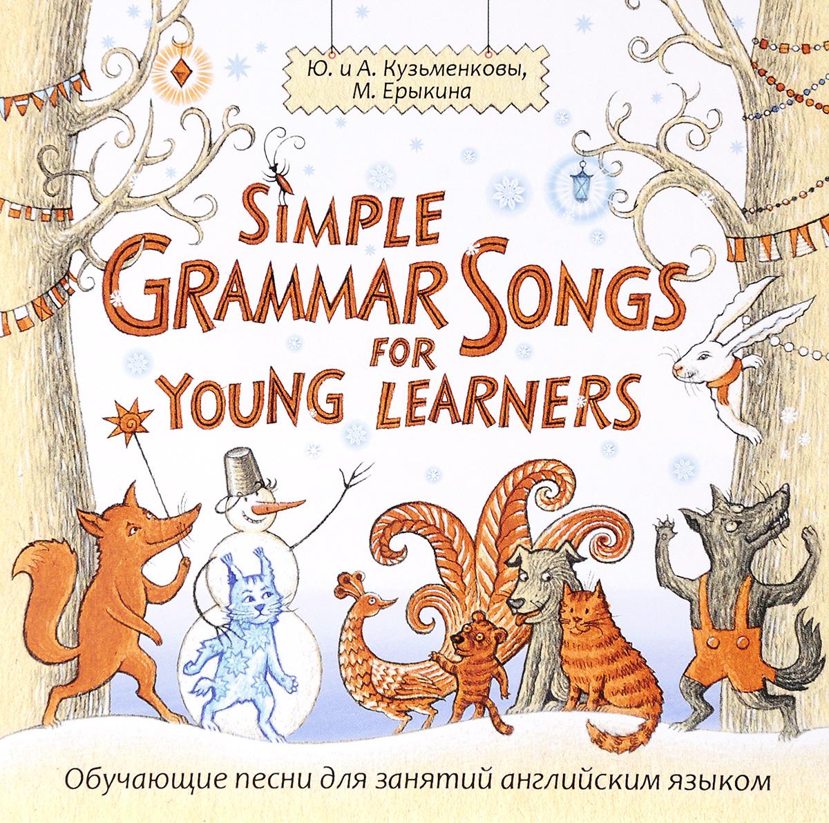 Ю. и А. Кузьменковы, М. Ерыкина. Обучающие песни для занятий английским языком 2016 Audio CD