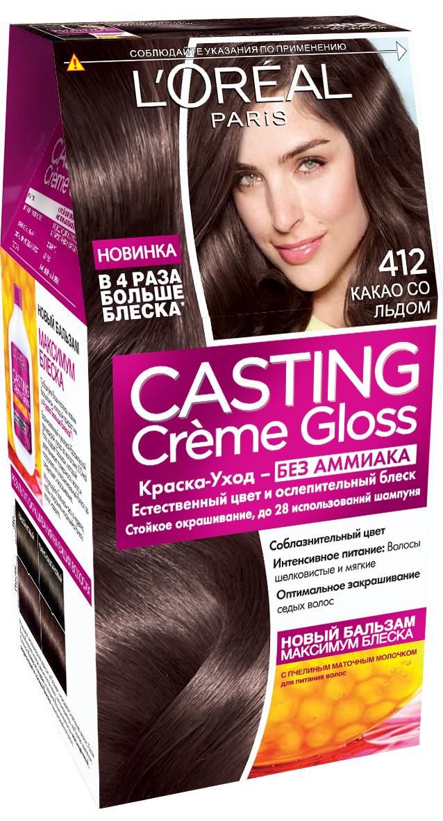 LOreal Paris Стойкая краска-уход для волос Casting Creme Gloss без аммиака, оттенок 412, Какао со льдомA5713827Окрашивание волос превращается в настоящую процедуру ухода, сравнимую с оздоровлением волос в салоне красоты. Уникальный состав краски во время окрашивания защищает структуру волос от повреждения, одновременно ухаживая и разглаживая их по всей длине. Сохранить и усилить эффект шелковых блестящих волос после окрашивания позволит использование Нового бальзама Максимум Блеска, обогащенного пчелинным маточным молочком, который питает и разглаживает волосы, придавая им в 4 раза больше блеска неделю за неделей. В состав упаковки входит: красящий крем без аммиака (48 мл), тюбик с проявляющим молочком (72 мл), флакон с бальзамом для волос «Максимум Блеска» (60 мл), пара перчаток, инструкция по применению.