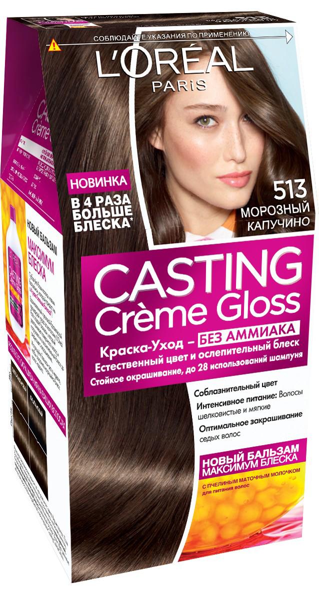 LOreal Paris Стойкая краска-уход для волос Casting Creme Gloss без аммиака, оттенок 513, Морозный капучиноA5713927Окрашивание волос превращается в настоящую процедуру ухода, сравнимую с оздоровлением волос в салоне красоты. Уникальный состав краски во время окрашивания защищает структуру волос от повреждения, одновременно ухаживая и разглаживая их по всей длине. Сохранить и усилить эффект шелковых блестящих волос после окрашивания позволит использование Нового бальзама Максимум Блеска, обогащенного пчелинным маточным молочком, который питает и разглаживает волосы, придавая им в 4 раза больше блеска неделю за неделей. В состав упаковки входит: красящий крем без аммиака (48 мл), тюбик с проявляющим молочком (72 мл), флакон с бальзамом для волос «Максимум Блеска» (60 мл), пара перчаток, инструкция по применению.