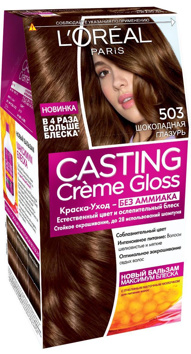LOreal Paris Стойкая краска-уход для волос Casting Creme Gloss без аммиака, оттенок 503, Шоколадное золотоA7269827Окрашивание волос превращается в настоящую процедуру ухода, сравнимую с оздоровлением волос в салоне красоты. Уникальный состав краски во время окрашивания защищает структуру волос от повреждения, одновременно ухаживая и разглаживая их по всей длине. Сохранить и усилить эффект шелковых блестящих волос после окрашивания позволит использование Нового бальзама Максимум Блеска, обогащенного пчелинным маточным молочком, который питает и разглаживает волосы, придавая им в 4 раза больше блеска неделю за неделей. В состав упаковки входит: красящий крем без аммиака (48 мл), тюбик с проявляющим молочком (72 мл), флакон с бальзамом для волос «Максимум Блеска» (60 мл), пара перчаток, инструкция по применению.