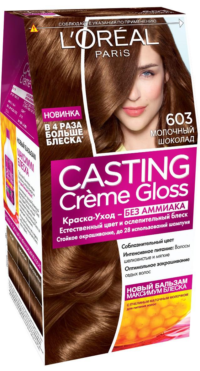 LOreal Paris Стойкая краска-уход для волос Casting Creme Gloss без аммиака, оттенок 603, Молочный шоколадMP59.4DОкрашивание волос превращается в настоящую процедуру ухода, сравнимую с оздоровлением волос в салоне красоты. Уникальный состав краски во время окрашивания защищает структуру волос от повреждения, одновременно ухаживая и разглаживая их по всей длине.Сохранить и усилить эффект шелковых блестящих волос после окрашивания позволит использование Нового бальзама Максимум Блеска, обогащенного пчелинным маточным молочком, который питает и разглаживает волосы, придавая им в 4 раза больше блеска неделю за неделей. В состав упаковки входит: красящий крем без аммиака (48 мл), тюбик с проявляющим молочком (72 мл), флакон с бальзамом для волос «Максимум Блеска» (60 мл), пара перчаток, инструкция по применению.