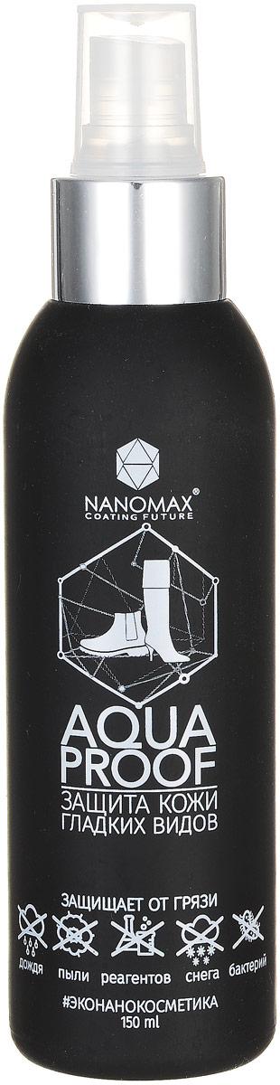 Nanomax Средство для защиты обуви и изделий из гладких видов кожи Aqua Proof, 150 мл