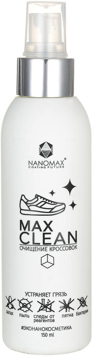 Nanomax Средство для очищения обуви и изделий из текстиля Max Clean, 150 мл