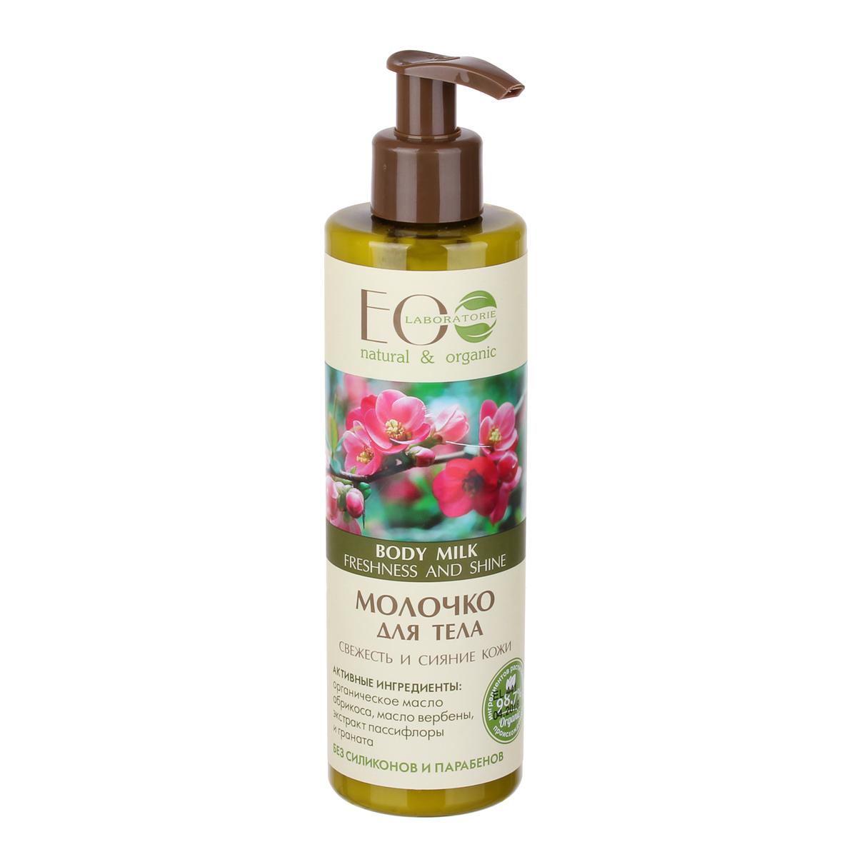 EcoLab ЭкоЛаб Молочко для тела Свежесть 250 млБ33041Увлажняет, смягчает кожу, делает её шелковистой, препятствует обезвоживанию, итает и успокаивает кожу, оставляя ощущение свежести и увлажненности. Активные ингредиенты: органическое масло абрикоса, экстракт граната, масло абрикоса, масло вербены, экстракт пассифлоры и граната
