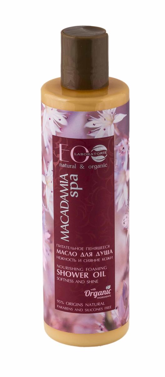 EcoLab ЭкоЛаб Питательное пенящееся масло для душа нежность и сияние кожи 250 мл4627089432216Бережно очищает кожу, оставляя ее удивительно нежной и увлажненной. Высокое содержание витамина Е и витаминов всей группы В делает масло Макадамии отличным питательным средством. Органический экстракт ягод асаи, экстракт пачули увлажняют и смягчают кожу, придавая ей нежность и сияние. Активные ингредиенты: масло макадамии, органический экстракт ягод асаи, экстракт пачули