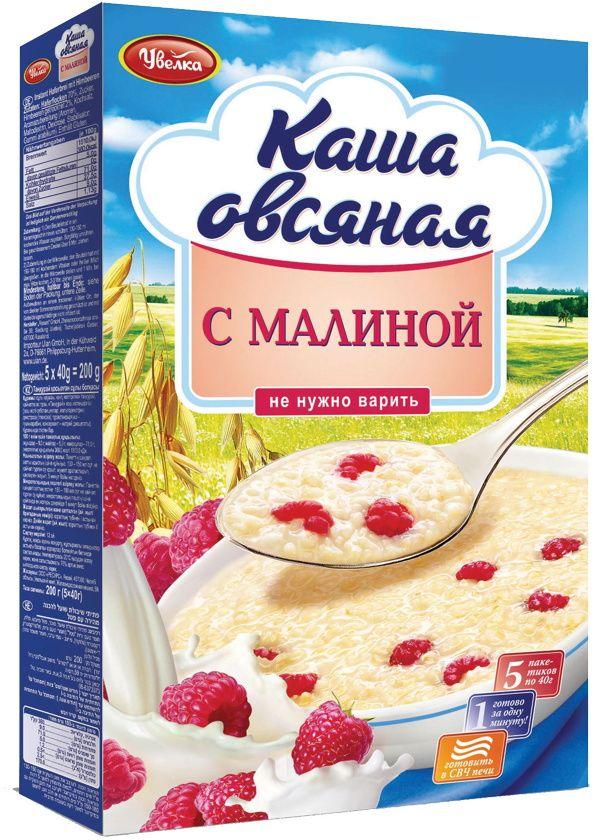 Увелка овсяная каша быстрого приготовления с малиной, 5 пакетиков по 40 г0120710Увелка - это сочетание пользы овсянки и малины. Овсянка является богатым источником питательных веществ. Малина – не только вкусная, но и очень полезная ягода. В ягоде есть сахара (глюкоза и фруктоза), кислоты (лимонная, яблочная, салициловая), клетчатка, пектины, эфирные масла. Кроме того в малине есть и такие витамины, как С, E, PP, B1, B2, B9, каротин. Содержатся в ней минеральные вещества: калий, натрий, кальций, железо, медь, фосфор.Объединив все эти компоненты, каша приобретает нежный, мягкий вкус. Ведь это именно тот случай, когда быстрое и легкое может быть полезным, а полезное вкусным!