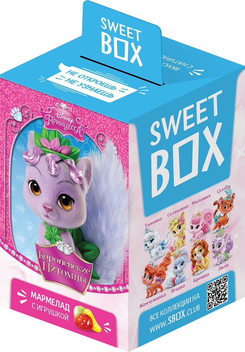 Sweet Box Пушистые истории. Королевские питомцы мармелад жевательный с игрушкой, 10 гPP-10-МА-059Sweet Box (Сладкая коробочка) - коробочка со сладостями и игрушкой. Свитбоксы популярны среди детей и взрослых, коллекционирующих игрушки. Персонажи коллекций открывают удивительные миры, вовлекают в игру, дарят незабываемые впечатления. В коллекции восемь питомцев. Каждый познакомит вас со своей историей и друзьями! Пока не откроете коробочку - не узнаете, какая игрушка вам попалась! Игрушка предназначена для детей старше трех лет. Уважаемые клиенты! Обращаем ваше внимание, что полный перечень состава продукта представлен на дополнительном изображении.