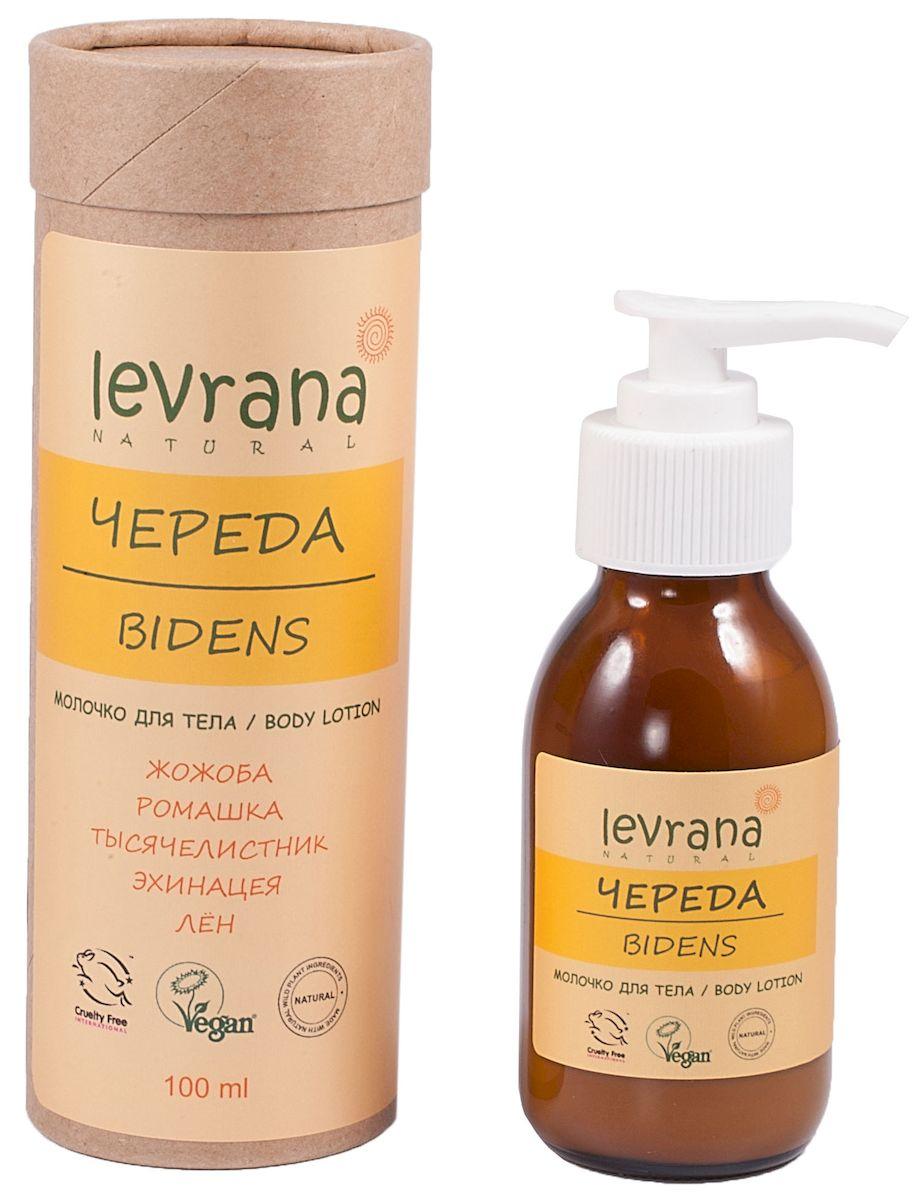 Levrana Молочко для тела Череда, 100 млBL02Молочко для тела Череда, бережная защита Вашей кожи. Очень лёгкая текстура прекрасно впитывается, увлажняет и питает кожу.