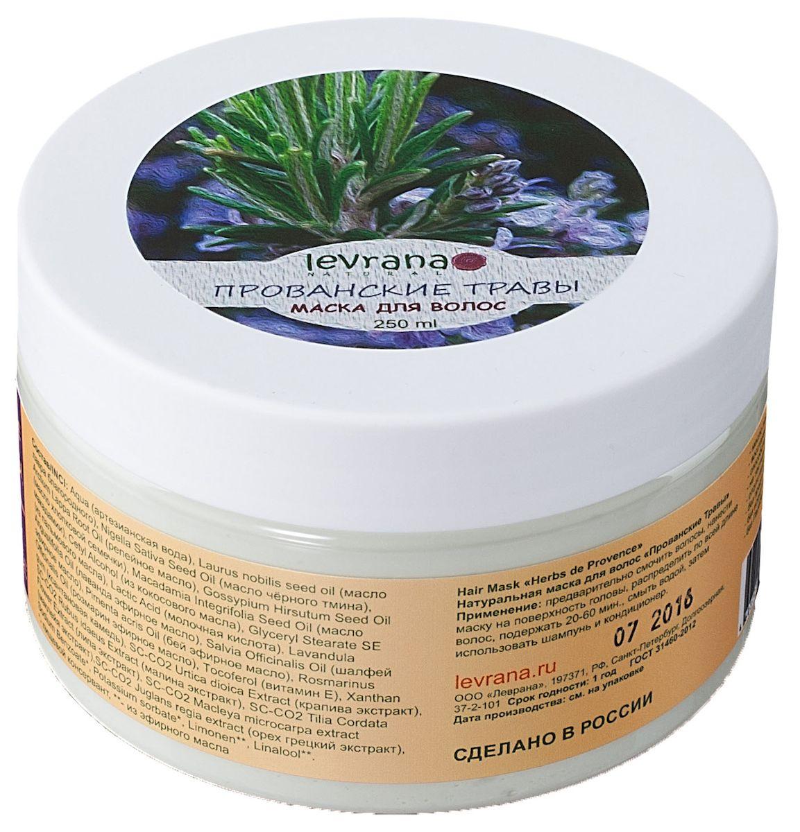 Levrana Маска для волос Прованские травы, 250 мл4605845001449Рецептура масок разработана так, чтобы максимально, в короткие сроки, помочь вашим волосам, делая их крепкими, густыми и шелковистыми.
