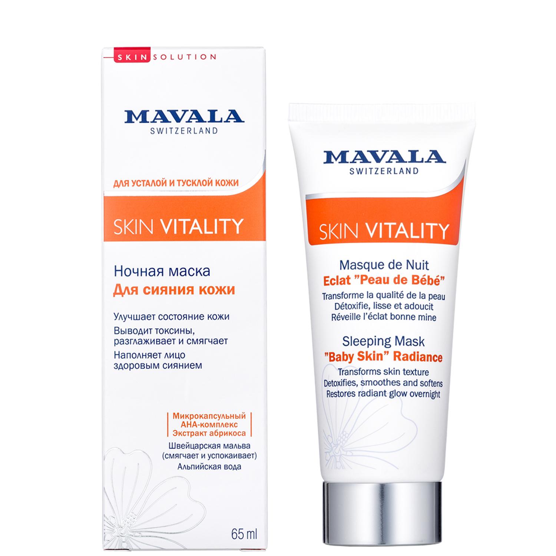 Mavala Ночная Маска для сияния кожи Skin Vitality Sleeping Mask Baby Skin Radiance 65 мл07-305Недостаток сна, стресс, загрязнения окружающей среды, сигаретный дым – все это приводит к несовершенству кожи, нездоровому и «усталому» виду. Кожа теряет свое естественное сияние выглядит старше своих лет. Специалисты лаборатории Mavala создали проникающую ночную маску для сияния кожи, которая улучшает состояние кожи и возвращает ей свежий и здоровый вид. Маска имеет деликатную кремовую текстуру. Наносится на ночь, быстро впитывается и не оставляет ощущения липкости. Содержит сбалансированный микроинкапсулированный АНА-комплекс, который выводит токсины и деликатно удаляет омертвевшие клетки, вызывающие тусклый цвет лица. Ночь за ночью состояние кожи улучшается, к ней возвращается свежесть и естественное сияние. Кожа становится невероятно мягкой и шелковистой. Результат заметен ужу после первого применения. Без масел и парабенов. Формулы средств Skin Vitality являются уникальными, они разработаны специалистами собственной лаборатории Mavala в Женеве. Средства созданы на базе...