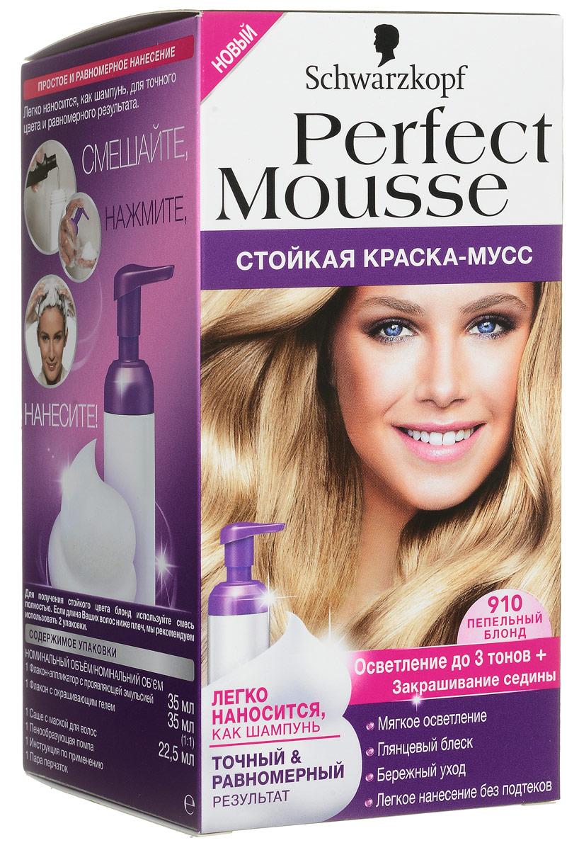 Perfect Mousse Стойкая краска-мусс оттенок 910 Пепельный блонд, 35 мл9353573ПРИДАЙТЕ ВОЛОСАМ ИНТЕНСИВНЫЙ ГЛЯНЦЕВЫЙ БЛЕСК! 100% стойкости, 0% аммиака. Хотите окрасить волосы без лишних усилий? Попробуйте самый простой способ! Легкое дозирование и равномерное нанесение без подтеков благодаря удобному флакону-аппликатору и насыщенной текстуре мусса. С Perfect Mousse добиться идеального цвета невероятно легко! Уважаемые клиенты! Обращаем ваше внимание на возможные изменения в дизайне упаковки. Качественные характеристики товара остаются неизменными. Поставка осуществляется в зависимости от наличия на складе.