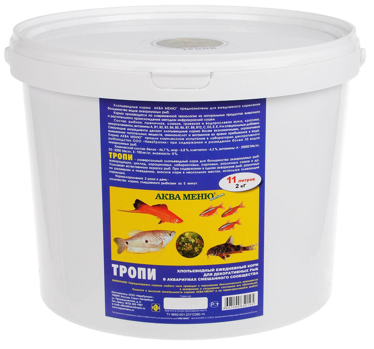 Корм Аква Меню Тропи, для декоративных рыб, 11 л (2 кг) корм для рыб аква меню флора 2 с растительными добавками для рыб средних размеров 30 г
