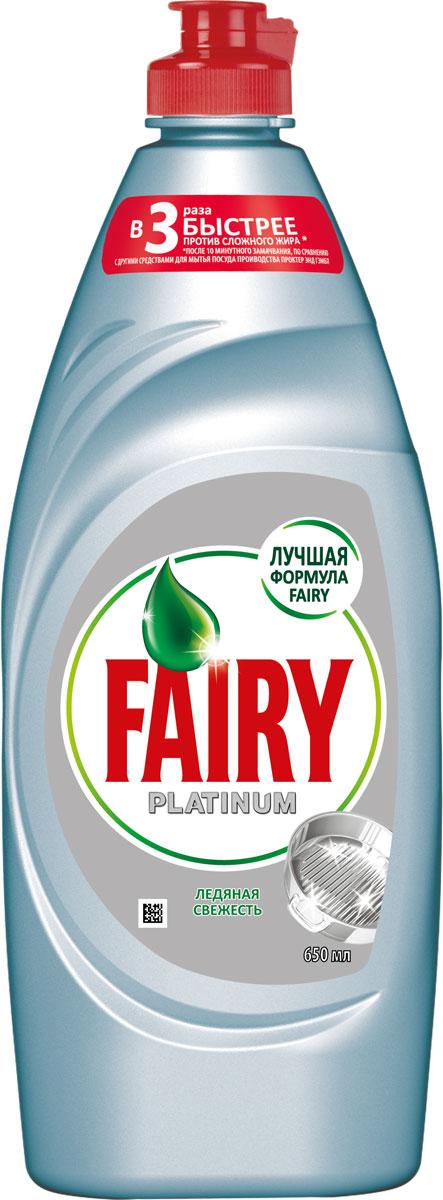 Средство для мытья посуды Fairy Platinum Ледяная свежесть, 650 млFR-81573201Fairy Platinum - лучшая формула Fairy, которая еще быстрее справляется со сложным жиром. До 3х раз быстрее удаляет сложный жир (по сравнению с другим средством для посуды P&G) Попробуйте новинку Fairy для ручного мытья посуды. Новая, более концентрированная формула с Пена-Эффектом глубоко проникает в жир и расщепляет его изнутри, позволяя отмыть до 2х раз больше посуды. А активные компоненты настолько эффективны, что запросто растворят жир даже в холодной воде. Fairy - безопасный продукт, разработанный в европейском научно исследовательском центре (Brussels Innovation Centre) и полностью соответствующий ГОСТу РФ, и полностью смывается с посуды. Основные преимущества: • Отмывает в 2 раза больше посуды • Быстро справляется с засохшим жиром • Мягкий для рук • Полностью смывается водой Доступна в разных отдушках. Пена эффект делает средство еще более экономичным. Для мытья нанесите небольшое количество Fairy на губку.