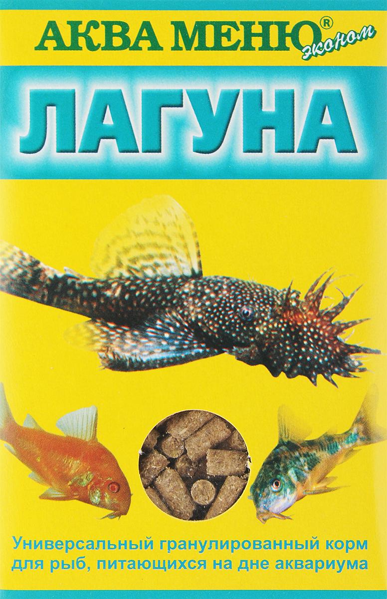 Корм Аква Меню Лагуна для донных рыб, 35 г0120710Универсальный корм Аква Меню Лагуна в виде тонущих гранул для аквариумных рыб, питающихся на дне аквариума (различных видов сомов). Корм изготовлен с использованием современных технологий из натуральных высококачественных продуктов. Содержит компоненты животного и растительного происхождения, лекарственные травы, муку из водорослей, комплекс витаминов и минералов, повышенное количество доступной растительной клетчатки. При попадании в воду гранулы падают на дно, где съедаются придонными рыбами.Рекомендации по кормлению: 1 - 2 раза в день. Передозировка кормов приводит к нарушению биологического равновесия в аквариуме и ухудшению состояния его обитателей.Химический состав на 1 кг: протеин - 41%, клетчатка - 4,8%, зола - 9%, жир - 6,8%, Витамин А - 20000 Ме, Витамин D3 - 2000 Ме, Витамин Е - 100 мг, влажность - 10%. Энергетическая ценность: 269 ккал. Товар сертифицирован.