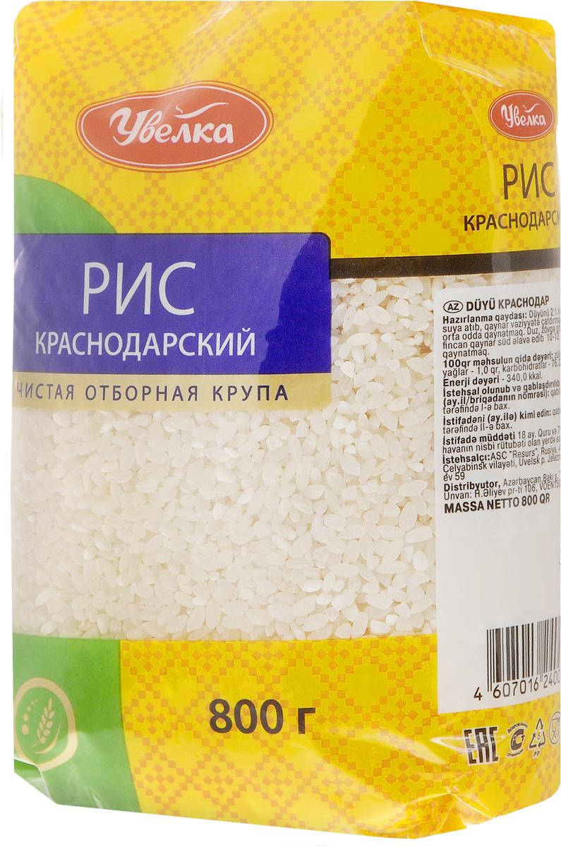 Увелка рис круглозерный шлифованный Краснодарский, 800 г0120710Рис обладает высоким содержанием углеводов и низким содержанием белков. Состав аминокислот в белках риса сбалансированный, а коэффициент усвояемости у него самый высокий. Белки риса собрали в себя все восемь важнейших аминокислот. Его потребление позволяет уменьшить количество жиров в пище. Регулярное употребление риса в пищу улучшает пищеварение. Краснодарский рис идеально подходит для приготовления рисовых каш, пудингов, запеканок.