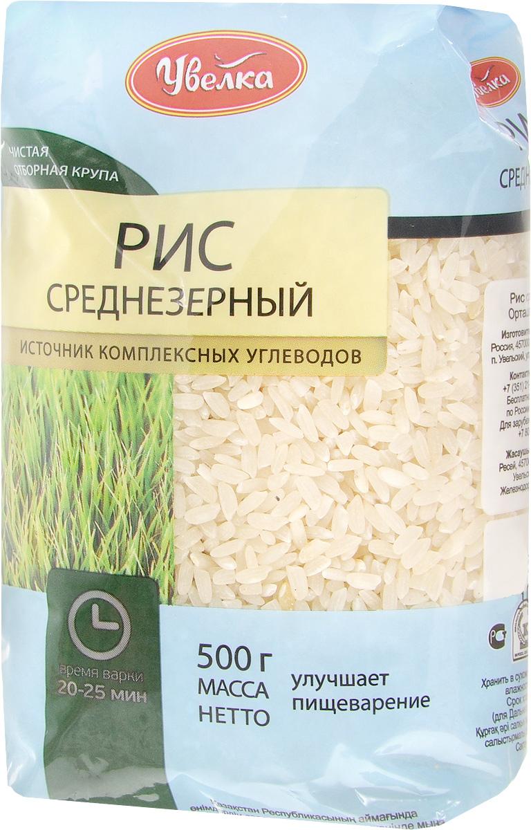 Увелка рис среднезерный, 500 г202Среднезерный сорт риса идеально подходит для приготовления плова. Особенность среднезерного риса в том, что он не такой клейкий и разваристый, как круглый рис, но и не такой твёрдый и неподатливый, как рис длиннозерный. Рис очень полезен для организма человека, ведь он не только восполняет энергозатраты, но и служит важным источником белков, углеводов, минералов, содержит мало жиров. Среднезерный рис подходит для подачи с соусом.