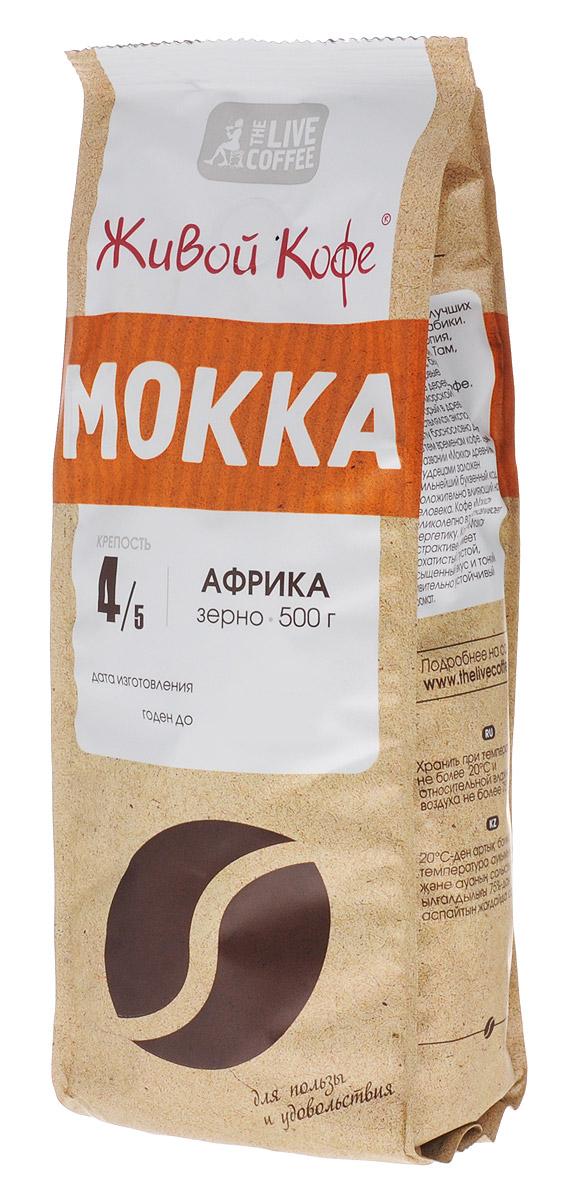Живой Кофе Mokka Африканская Арабика кофе в зернах, 500 гУПП00002265Кофе Мокка состоит из лучших сортов африканской арабики. Африка, а именно Эфиопия, является родиной кофе. Мокка - это морской порт, через который в древности осуществлялся экспорт в Европу баснословно дорогого по тем временам эфиопского кофе. В самом названии Мокка древними мудрецами заложен сильнейший буквенный код, положительно влияющий на человека. Кофе Мокка восстанавливает энергетику. Этот кофе экстрактивен, имеет бархатистый, густой вкус и устойчивый аромат. Уважаемые клиенты! Обращаем ваше внимание на то, что упаковка может иметь несколько видов дизайна. Поставка осуществляется в зависимости от наличия на складе.