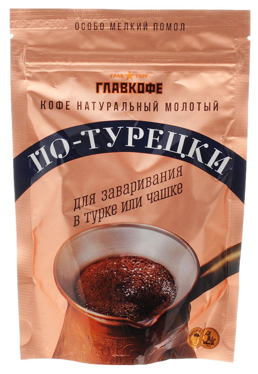 Главкофе По-турецки кофе молотый, 100 г0120710Главкофе По-турецки порадует вас своим ярким ароматом. Этот кофе можно заваривать в турке или прямо в чашке, что, несомненно, очень удобно. Для максимального раскрытия вкуса и аромата кофе отборные зерна арабики обжаривают небольшими порциями, а затем очень тонко измельчают, пока они еще теплые. Такой способ обработки кофе был распространен в Турции, за что кофе и получил свое название По-турецки.Уважаемые клиенты! Обращаем ваше внимание на то, что упаковка может иметь несколько видов дизайна. Поставка осуществляется в зависимости от наличия на складе.