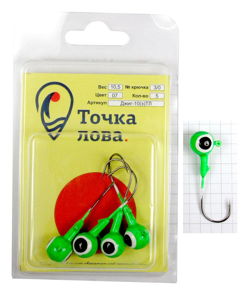Джиг-головка Точка Лова Шар крашенный, цвет: зеленый, белый, черный, крючок Kumho № 3/0, 10,5 г, 5 шт03/1/12Джиг-головка Точка Лова Шар крашенный подходит для рыболовов, увлекающихся джиговой ловлей. Она окрашена, что само по себе уже привлекает рыбу. Рисунок глаза является точкой прицеливания для хищной рыбы, что уменьшает холостые поклевки. Благодаря окрашенной голове, джиг является более привлекательным для рыбы и позволяет комбинировать цвета с основной приманкой, что, как следствие, увеличивает количество поклевок и ваш улов.Джиги оснащены крепкими и острыми крючками Kuhmo.Джиговая снасть оптимальна для ловли судака, берша, окуня и щуки в труднодоступных местах, где блесны и воблеры зацепятся за корягу или наберут растительности.