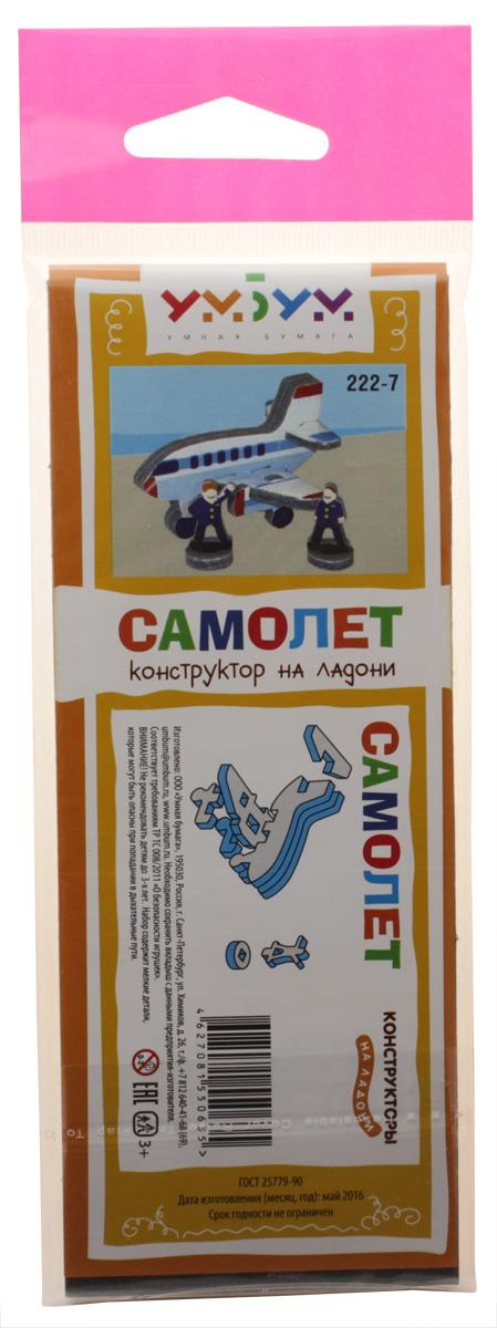 Умная бумага Мягкий конструктор Самолет 222-7