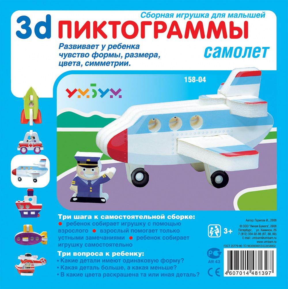 Умная бумага Мягкий конструктор Самолет