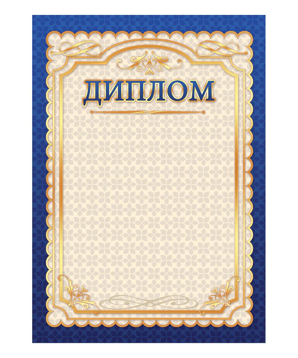 Диплом подарочный. 1501