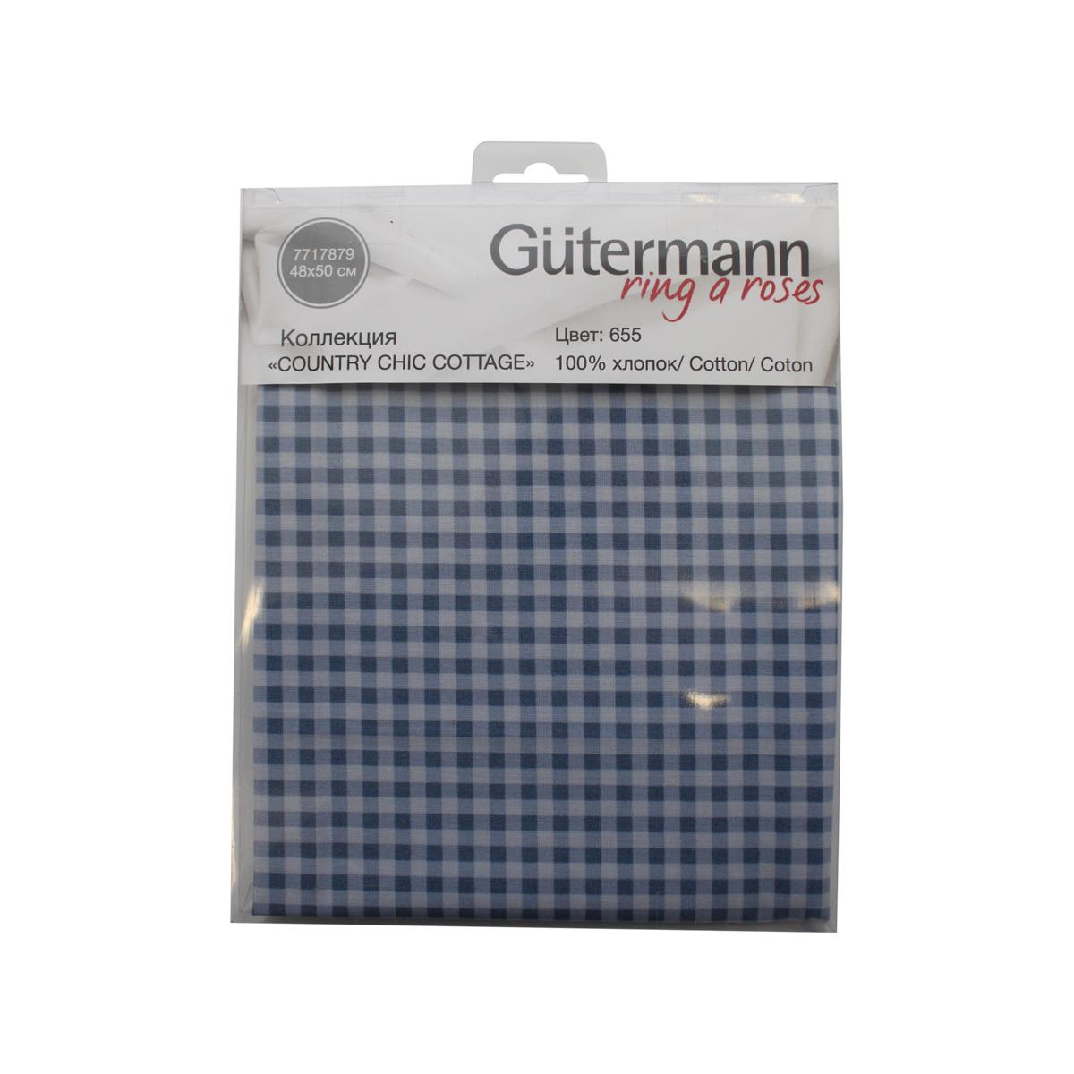 Ткань Gutermann Country Chic Cottage, 48 х 50 см. 649368_6557717879-655Хлопковая ткань от Gutermann (Гутерманн) выполнена из 100% натурального материала, идеально подойдет для шитья одежды, постельного белья, декорирования. Ткань не линяет, не осыпается по краям и не дает усадки.