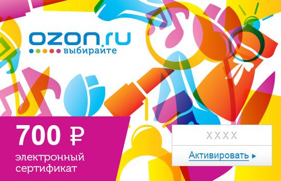 Электронный подарочный сертификат (700 руб.) Для нее329046Электронный подарочный сертификат OZON.ru - это код, с помощью которого можно приобретать товары всех категорий в магазине OZON.ru. Вы получаете код по электронной почте, указанной при регистрации, сразу после оплаты. Обратите внимание - срок действия подарочного сертификата не может быть менее 1 месяца и более 1 года с даты получения электронного письма с сертификатом. Подарочный сертификат не может быть использован для оплаты товаров наших партнеров. Получить информацию об этом можно на карточке соответствующего товара, где под кнопкой в корзину будет указан продавец, отличный от ООО Интернет Решения.