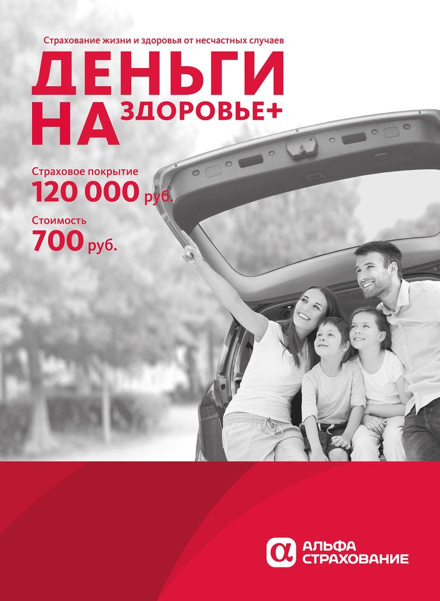 Альфастрахование Страховой полис Деньги на Здоровье+ (700 руб.)Страховой полис Деньги на Здоровье+ (700 руб.)Защитите себя и своих близких от непредвиденных ситуаций, связанных с причинением вреда жизни или здоровью. Преимущества: - простая процедура оформления не требует документов в момент покупки; - универсальное покрытие - страховая защита действует 24 часа в сутки в течение года; - оптимальное соотношение стоимости страховки с размером выплаты. ДЕНЬГИ НА ЗДОРОВЬЕ - ЭТО: Гарантия стабильности - сохранение привычного уровня дохода при получении травмы или установлении инвалидности в результате несчастного случая; Забота о близких - современный финансовый инструмент защиты семьи в случае потери близкого человека; Чтобы защитить себя и своих близких вам не надо ехать в офис страховой компании. В программу страхования включено: 1. Смерть Застрахованного в результате несчастного случая 2. Инвалидность I, II группы в результате несчастного случая 3. Травматическое повреждение в результате несчастного случая Для...