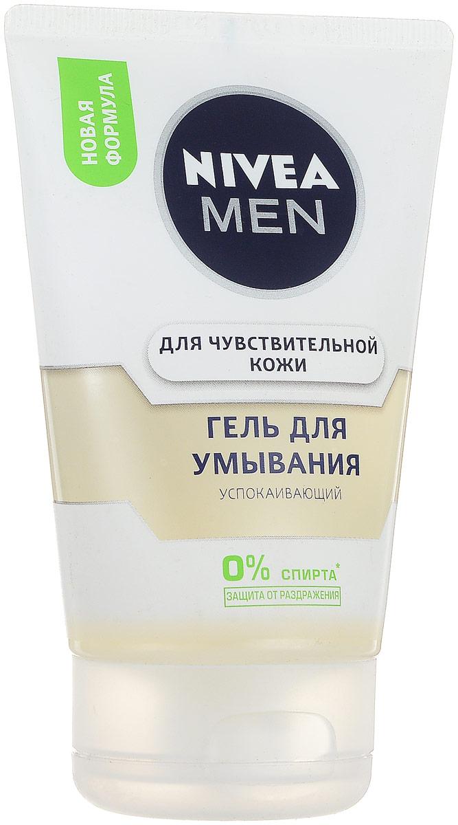 NIVEA Гель для умывания для чувствительной кожи 100 мл100460042Гель для умывания Nivea for Men бережно очищает кожу не сушит и не стягивает. Кожа выглядит здоровой и ухоженной. Ощущение комфорта и увлажненности надолго. Характеристики: Объем: 100 мл. Артикул: 88875. Производитель: Франция. Товар сертифицирован.