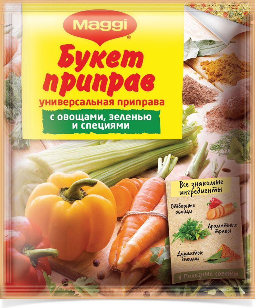 Maggi Букет приправ, 75 г11626021Maggi Букет приправ - эта универсальная овощная приправа, которая прекрасно дополнит любые ваши блюда. Идеальный баланс трав, овощей и специй подчеркнет вкус и аромат, как первых, так и вторых блюд. Продукт может содержать незначительное количество глютена, молока, сельдерея. Уважаемые клиенты! Обращаем ваше внимание на то, что упаковка может иметь несколько видов дизайна. Поставка осуществляется в зависимости от наличия на складе.