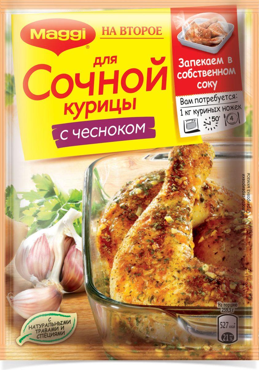 Maggi На второе для сочной курицы с чесноком, 38 г12250161Вариаций на тему приготовления курицы существует множество. Приправа Maggi На второе для сочной курочки с чесноком поможет вам придать любому традиционному блюду совершенно новый вкус. Запеченные в специальном пакете без добавления масла, куриные ножки получаются необычайно сочными. Благодаря уникальному сочетанию натуральных трав и специй, любая хозяйка сможет легко и быстро приготовить вкуснейший обед! Пакет для запекания (внутри упаковки): материал - ПЭТФ. Продукт может содержать незначительно количество глютена, сельдерея и молока. Уважаемые клиенты! Обращаем ваше внимание на то, что упаковка может иметь несколько видов дизайна. Поставка осуществляется в зависимости от наличия на складе.