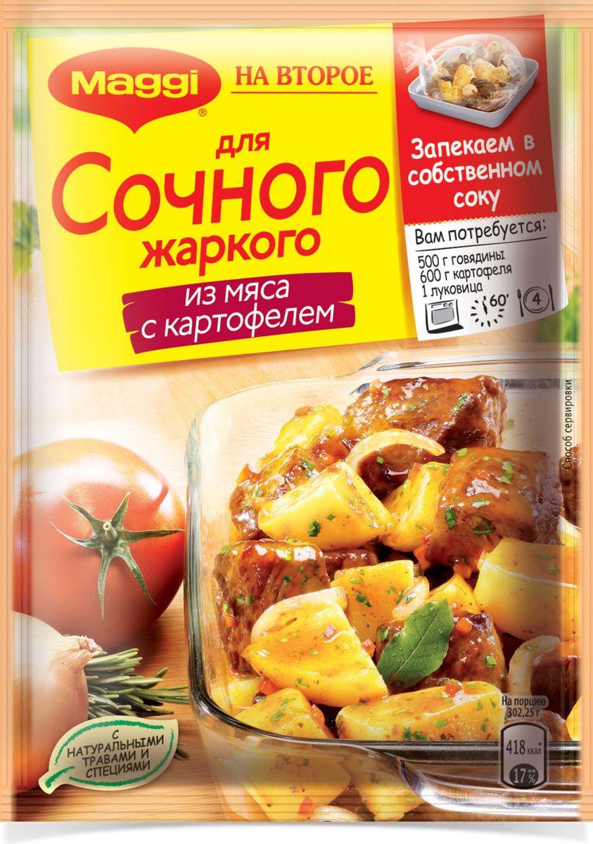 Maggi На второе для сочного жаркого из мяса с картофелем, 34 г0120710Наверное, трудно найти человека, который не любил бы ароматное жаркое в горшочках. Но каждая хозяйка знает, что его приготовление — довольно трудоемкий процесс. Обновленный рецепт Maggi На второе с уникальным сочетанием натуральных трав и специй предлагает очень простое решение: минимальный набор продуктов, душистая приправа, пакетик для запекания в духовке — и вы получаете невероятно вкусное жаркое по-домашнему без добавления масла, не уступающее блюду, томленному в горшочке. А теперь приправы Maggi на второе для сочного жаркого из мяса стали еще вкуснее благодаря многолетней экспертизе Maggi.Пакет для запекания (внутри упаковки): материал - ПЭТФ.Продукт может содержать незначительное количество глютена, молока, сельдерея.Уважаемые клиенты! Обращаем ваше внимание на то, что упаковка может иметь несколько видов дизайна. Поставка осуществляется в зависимости от наличия на складе.