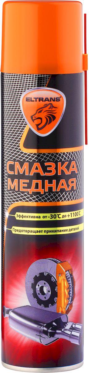Смазка медная Eltrans, 400 млEL-0510.04Смазка медная Eltrans предназначена для обработки резьбовых соединений и прочих металлических деталей, подвергающихся действию экстремально высокой температуры, давления и коррозионно-активной среды. Образует поверхностную пленку, предотвращающую холодное сваривание и коррозионное прикипание контактирующих деталей. Идеальна для обработки резьбы свечей зажигания, направляющих тормозных колодок, соединений выхлопной системы, посадочных мест кислородных датчиков. Благодаря высокодисперсным частицам меди сохраняются смазывающие свойства в диапазоне температур от -30°С до +1100°С. Предотвращает образование задиров и коррозионное истирание соединений. Обладает высокой стойкостью к атмосферным осадкам, щелочной среде и растворам дорожных реагентов. Товар сертифицирован.