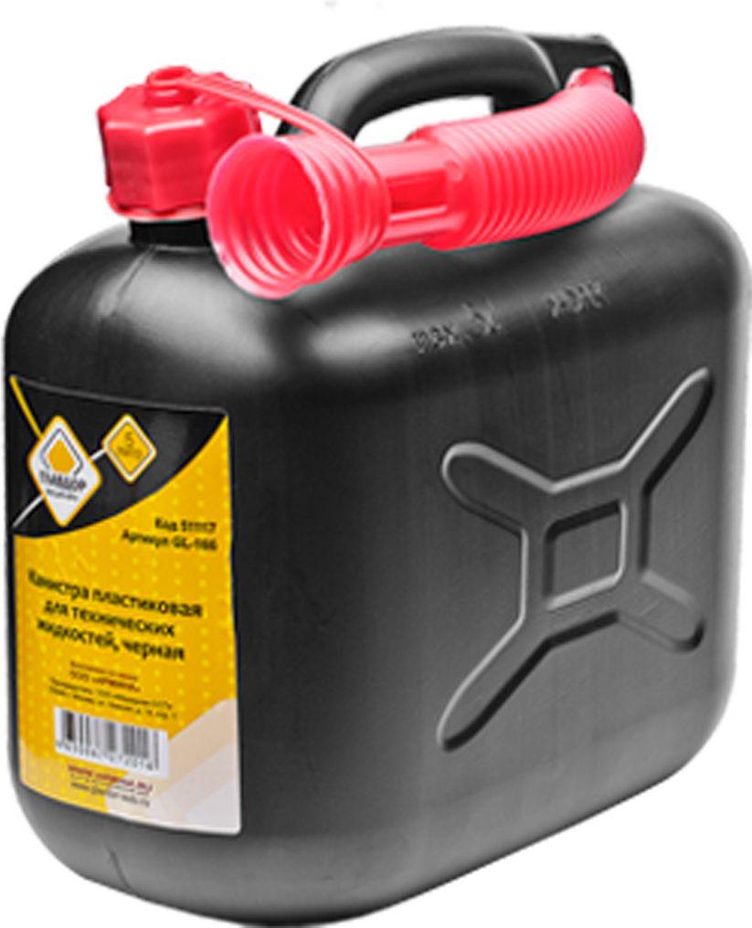 Канистра для технических жидкостей Главдор, цвет: черный, 5 лGL-166Пластиковая канистра используется для хранения и транспортировки технических, горюче-смазочных жидкостей. Канистра укомплектована свинчивающимся гибким носиком. Удобна в использовании за счет эргономичной ручки. Крышка канистры имеет резиновое уплотнительное кольцо для лучшей герметичности. Объём: 5 л.